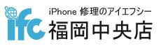 iPhone修理買取のifc福岡中央店